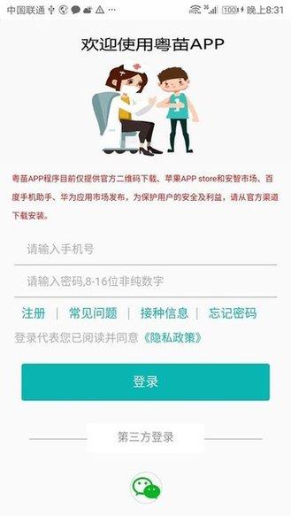 粤苗app截图2