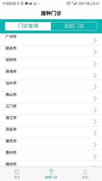 粤苗app截图4