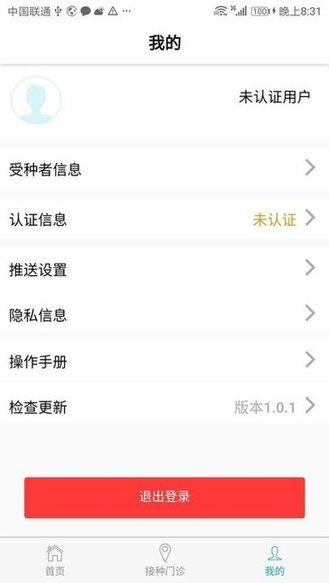 粤苗app截图1