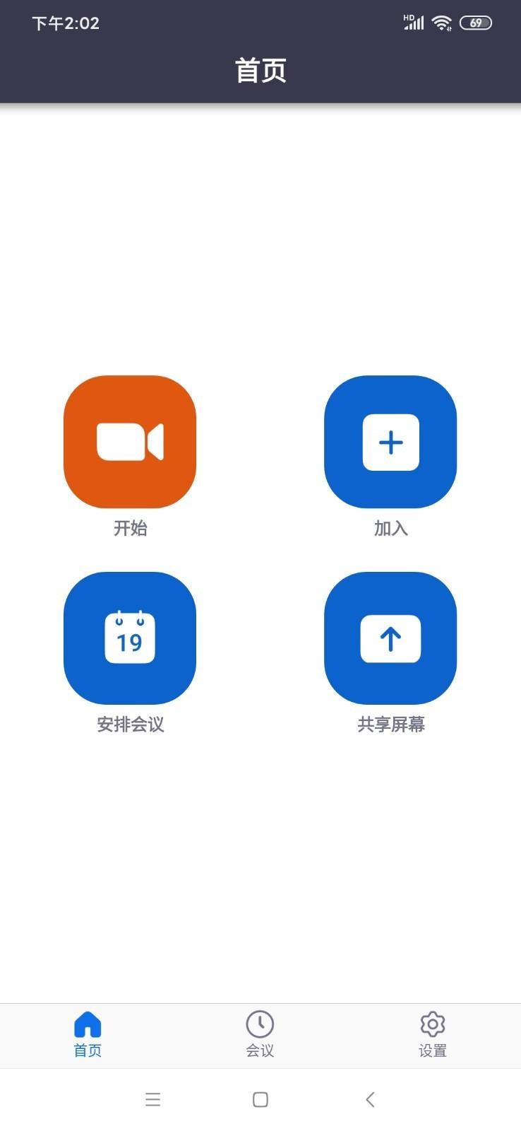 中目app截图1