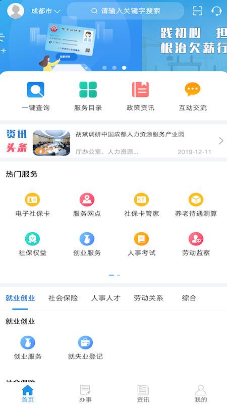 四川人社app截图1