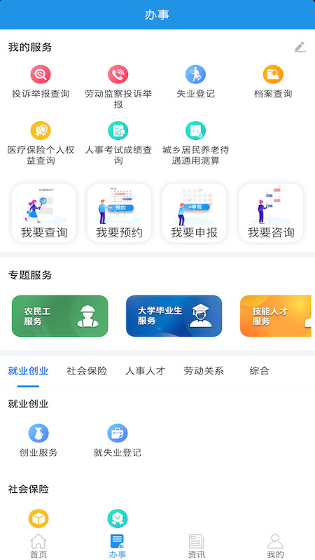 四川人社app截图2