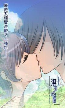 恋爱物语湛蓝的回忆截图3