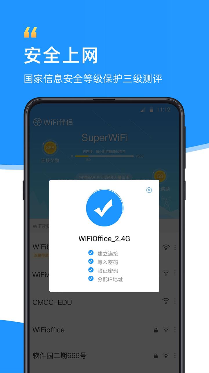 WiFi伴侣截图2