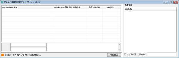 安卓全机型卸载预装软件截图1