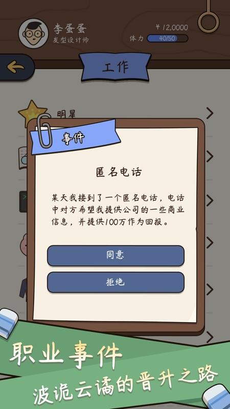 人生模拟器中国式人生截图4