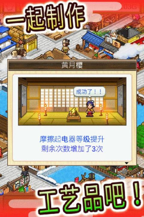 大江户物语电脑版截图3