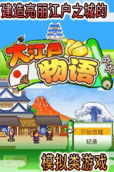 大江户物语电脑版截图1