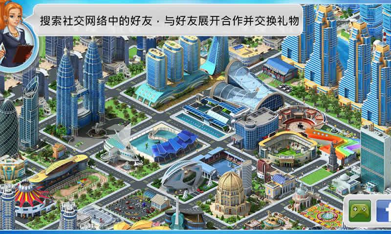 大都市手游截图4
