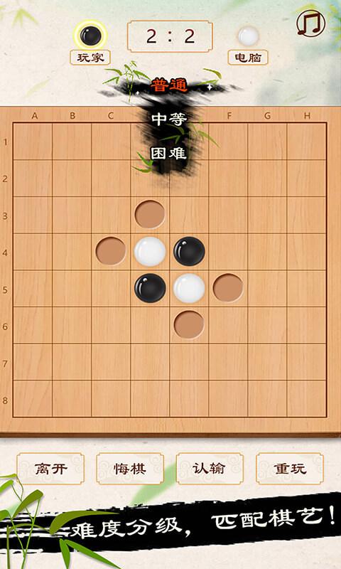 黑白棋截图4