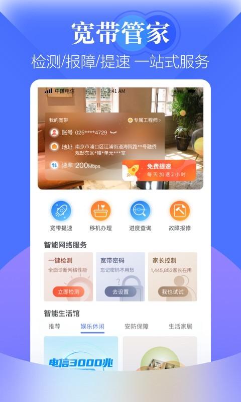 江苏电信网充值_【江苏电信网上营业厅】天翼生活app下载