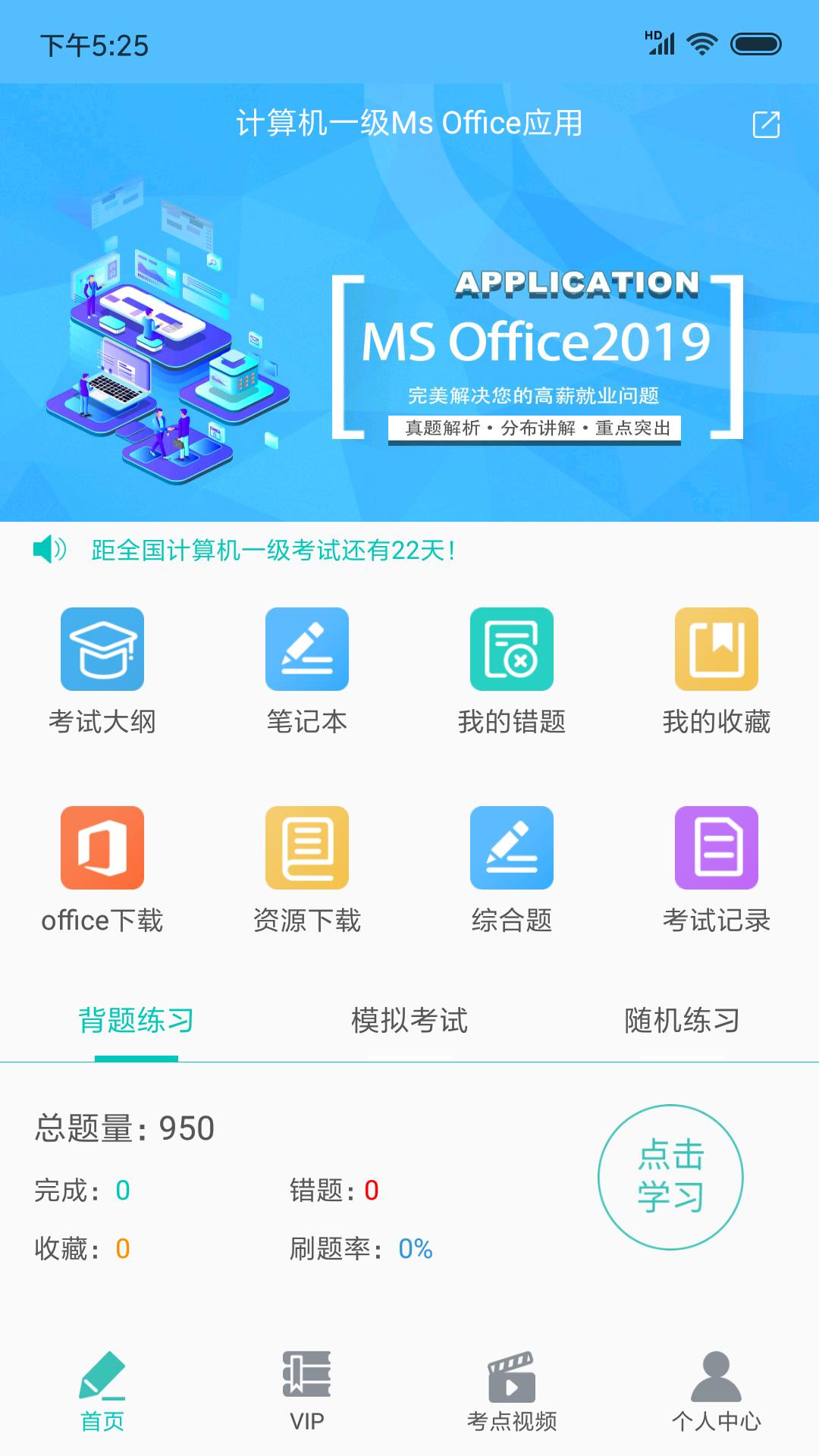 计算机一级ms上机题_2020计算机一级office题库-2021计算机一级office题库官方app免费