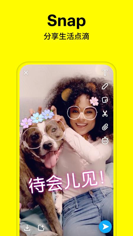 Snapchat截图1