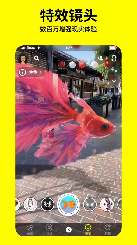 Snapchat截图3