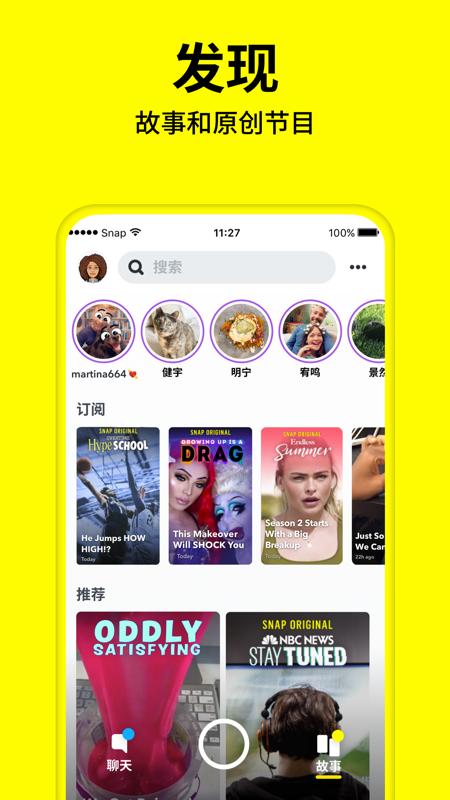 Snapchat截图4