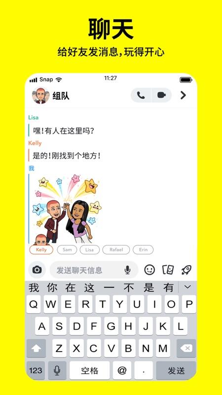 Snapchat截图2