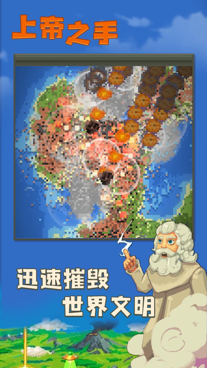 世界盒子截图4