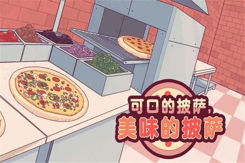 可口的披萨截图1