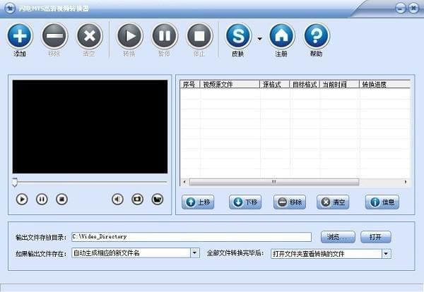 闪电mts视频转换器截图1