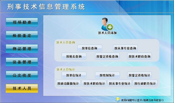 宏达刑事技术信息管理系统截图1