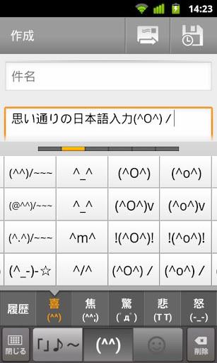 日语输入法截图3