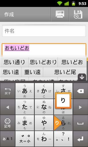 日语输入法截图1
