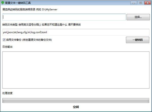 配置文件一键转码工具截图1