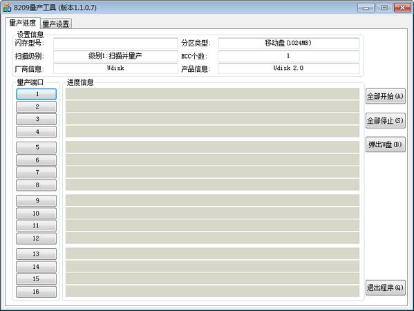 迈科微MW8209量产工具截图1