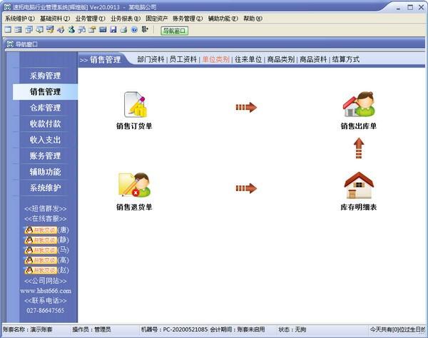 速拓电脑行业管理系统截图1