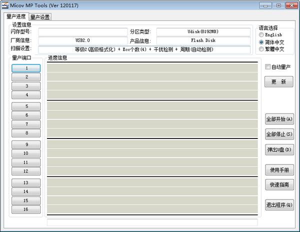 迈科微MW8229量产工具截图1
