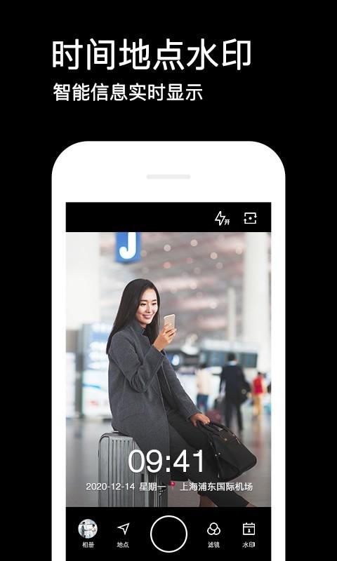 手机qq定位截图_水印相机下载2021安卓最新版_手机app官方版免费安装下载_历趣