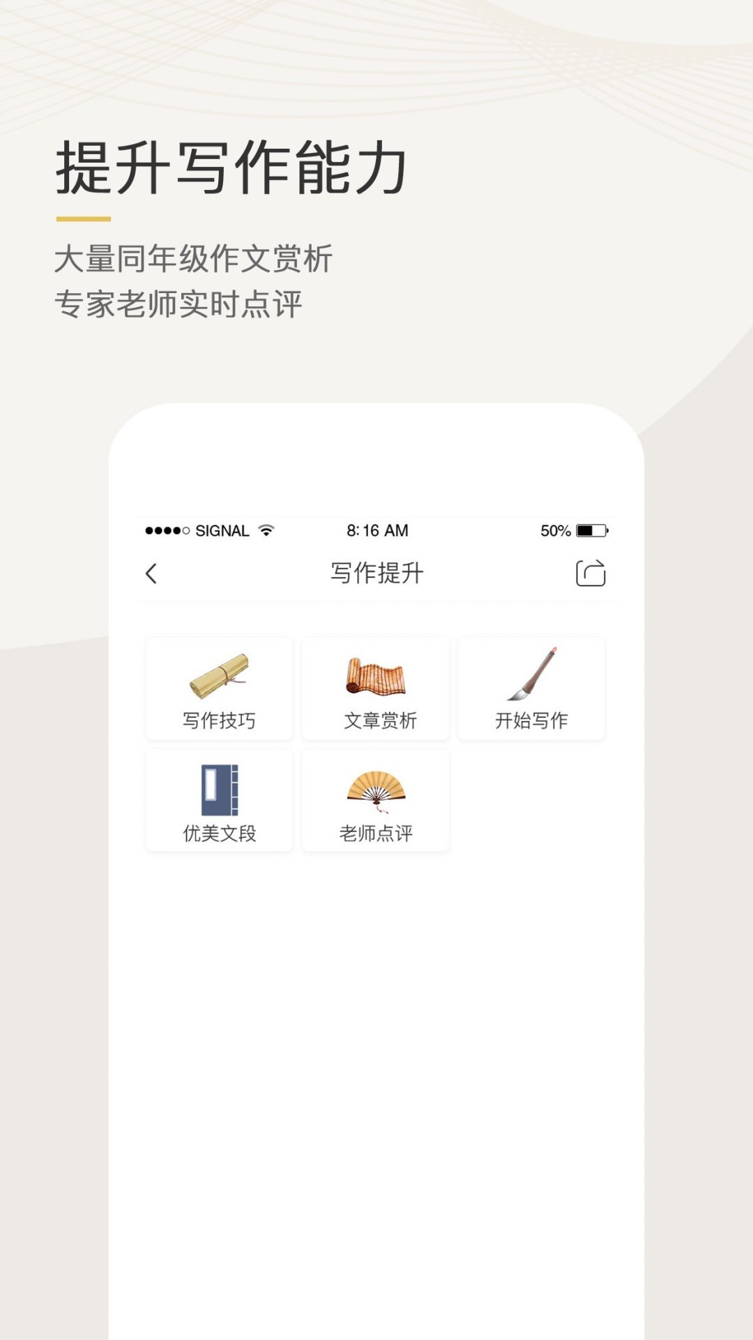 語文天下app截圖4
