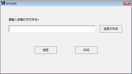 encrypt截图1