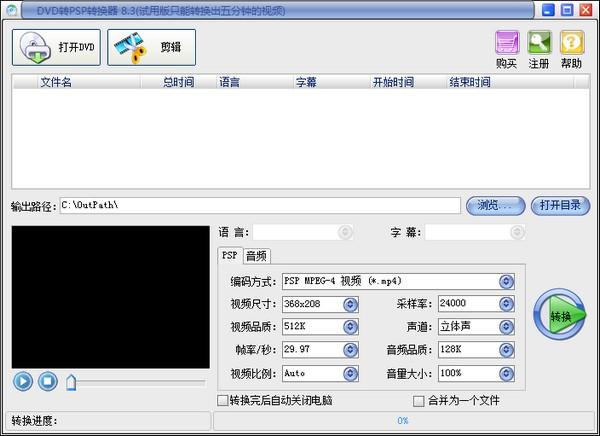 易杰DVD转PSP转换器截图1