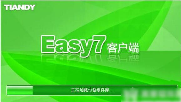 Easy7 Client Express截图1