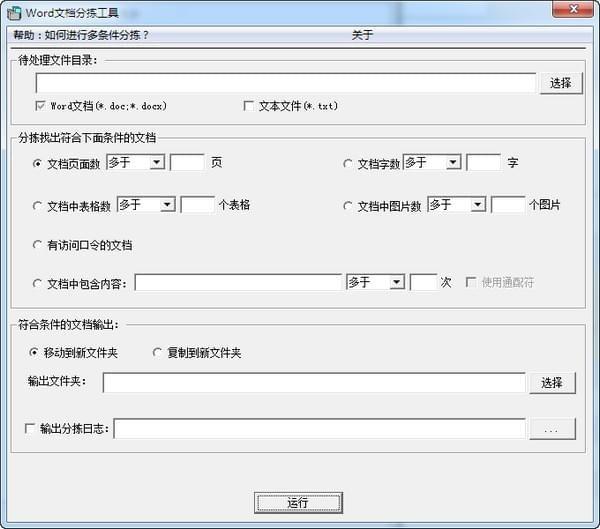 Word文档分拣工具截图1