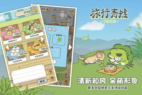 旅行青蛙中国之旅截图4