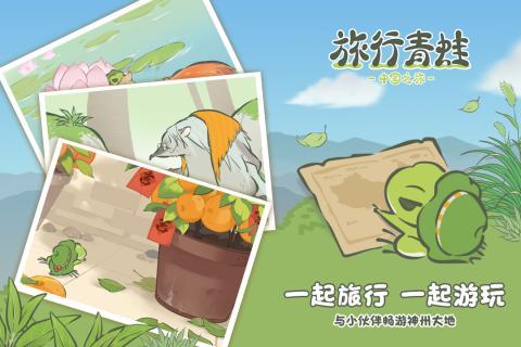 旅行青蛙中国之旅截图3