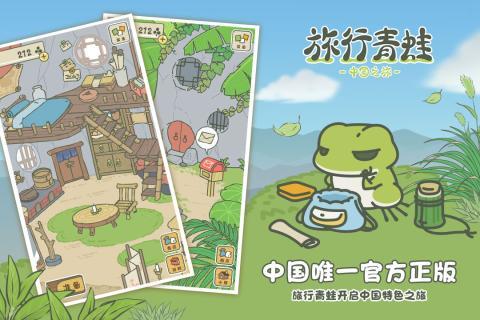 旅行青蛙中国之旅截图1