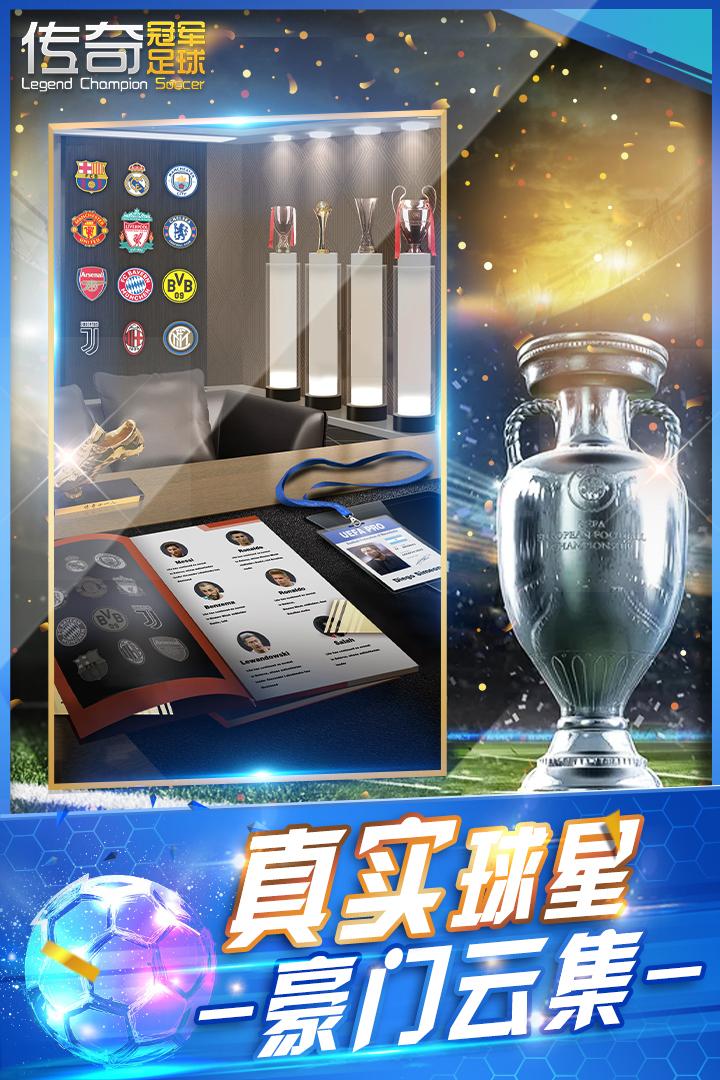 传奇冠军足球手游电脑版截图2