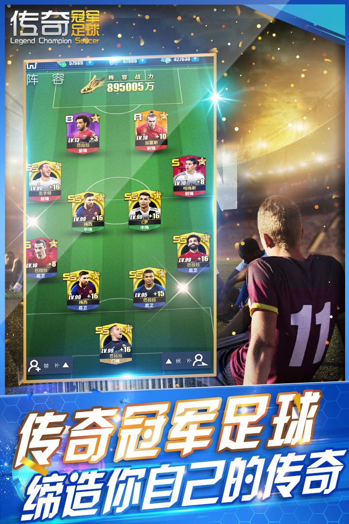 传奇冠军足球手游电脑版截图3