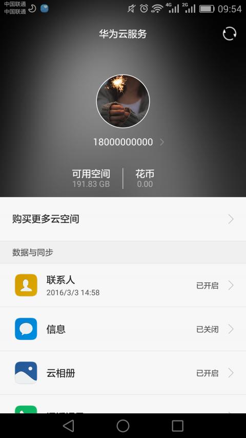 华为云服务app截图1