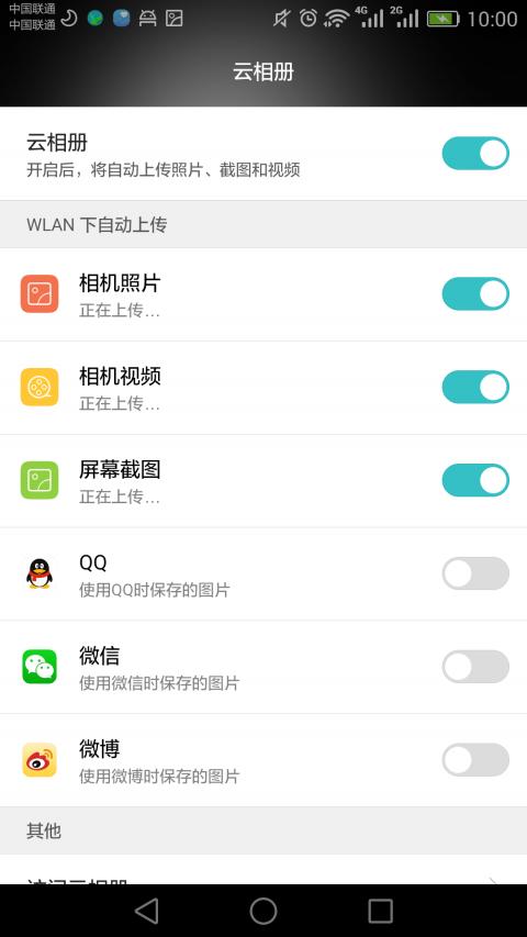 华为云服务app截图3