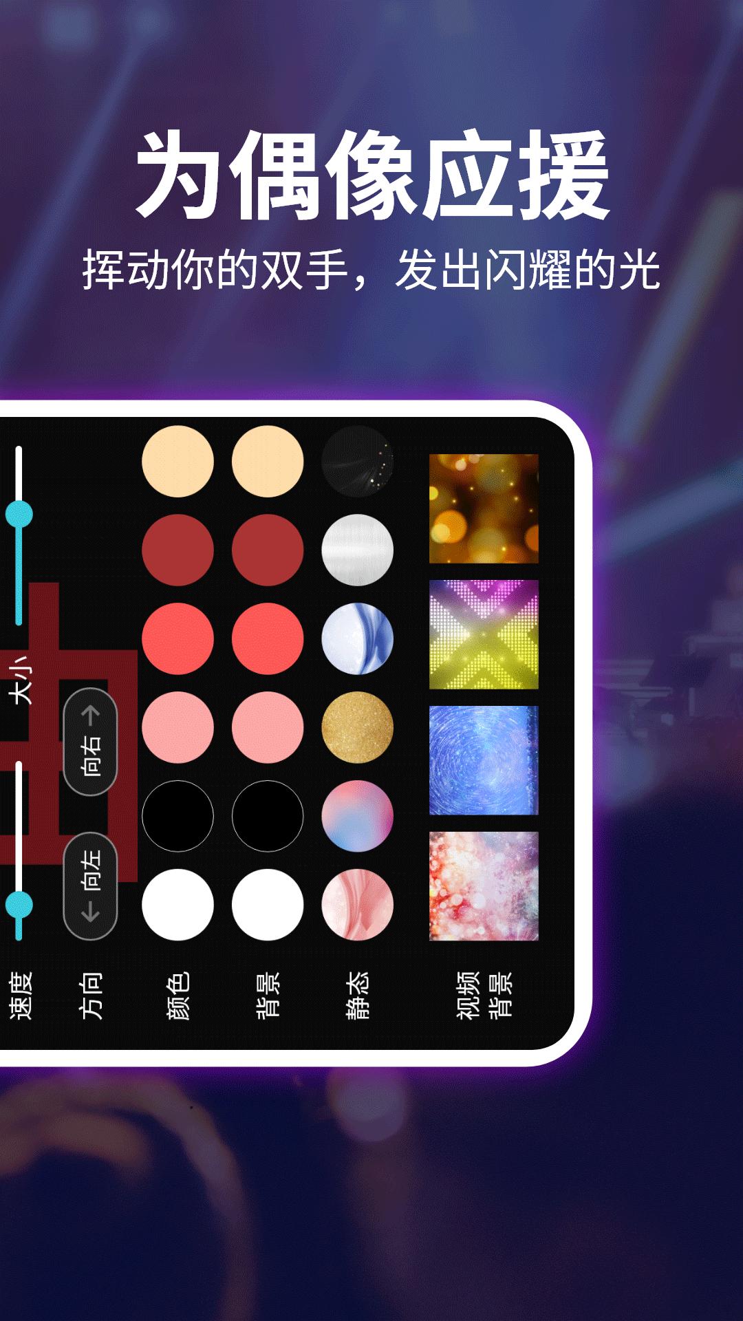 LED跑马灯弹幕app截图3