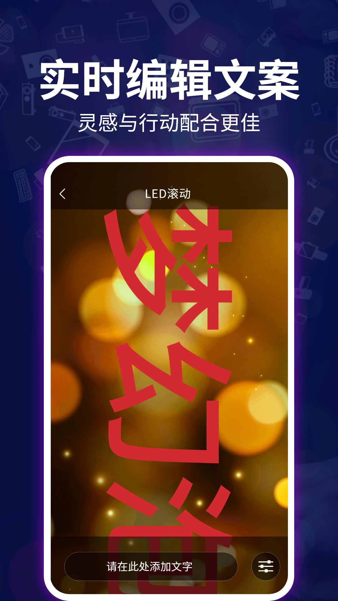 LED跑马灯弹幕app截图4