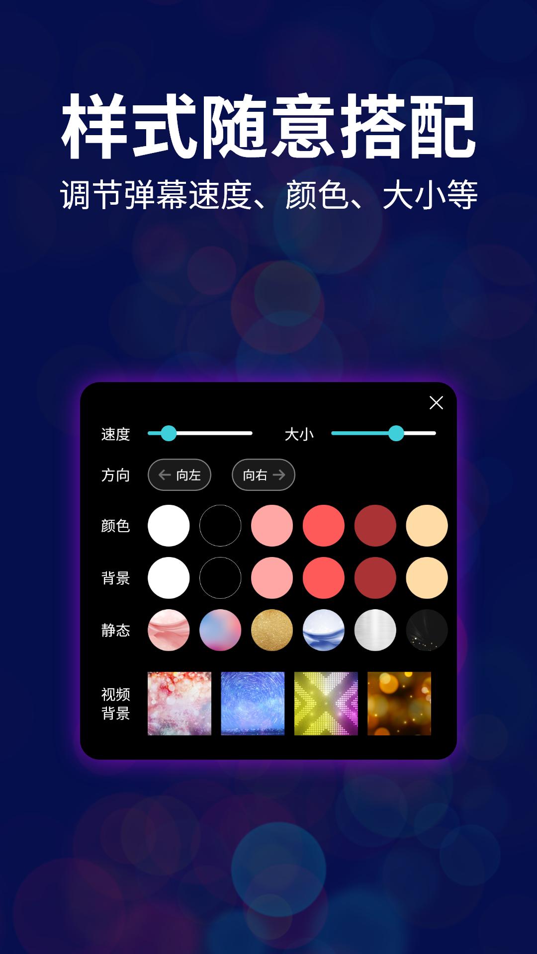 LED跑马灯弹幕app截图1