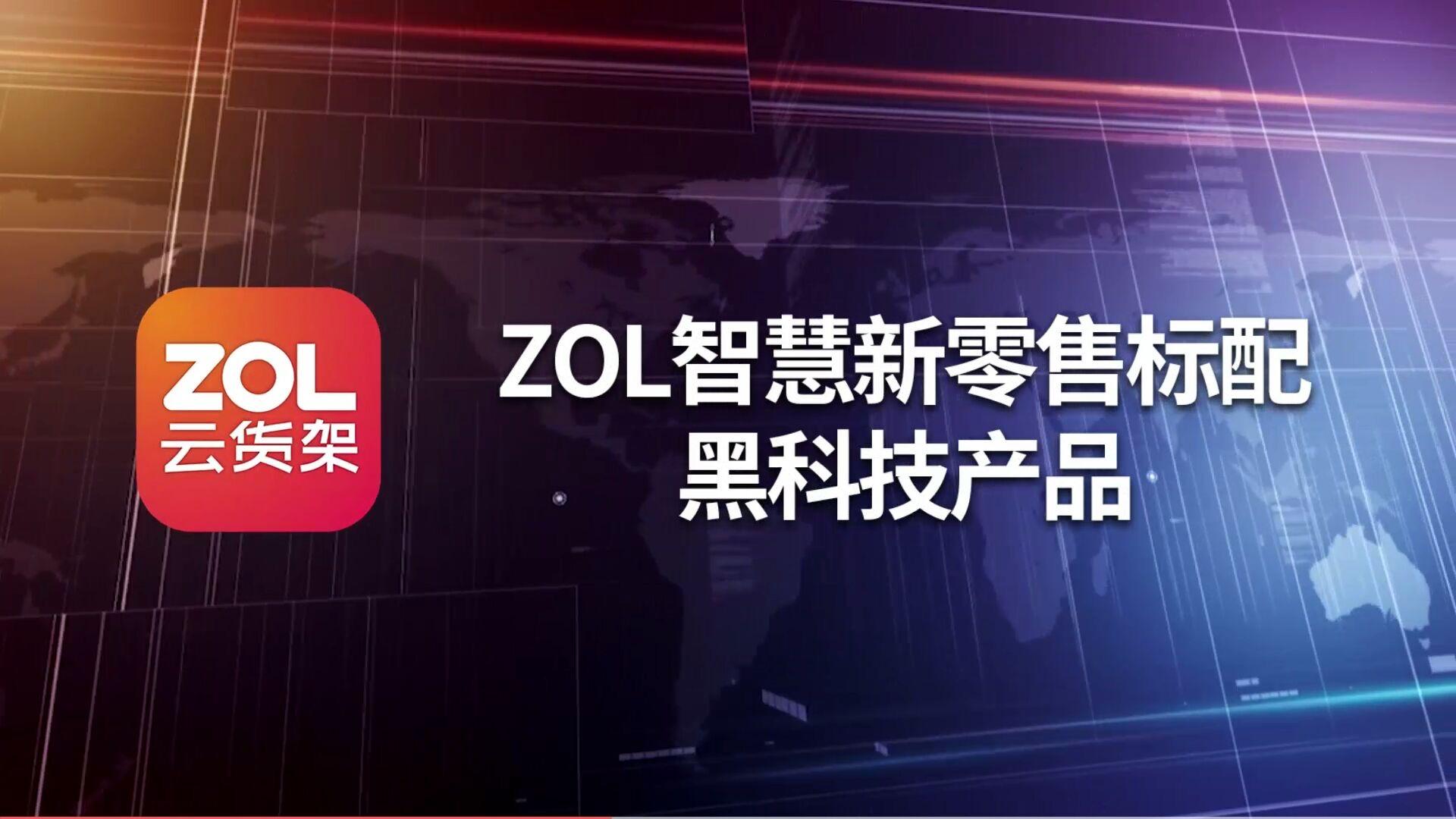 ZOL云货架TV版截图3