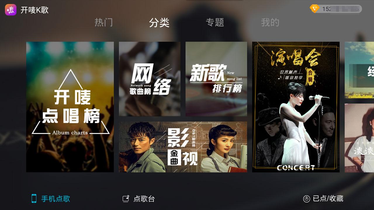 开唛K歌TV版截图2