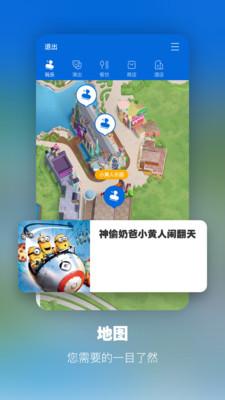 北京环球度假区app截图3