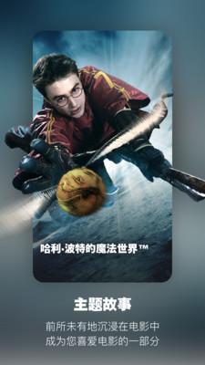 北京环球度假区app截图1